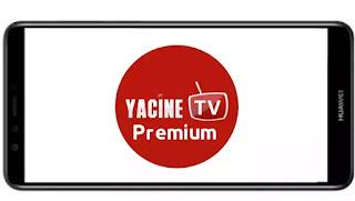 تنزيل برنامج Yacine TV  apk Premium  mod pro مدفوع مهكر بدون اعلانات بأخر اصدار من ميديا فاير للأندرويد للأندرويد