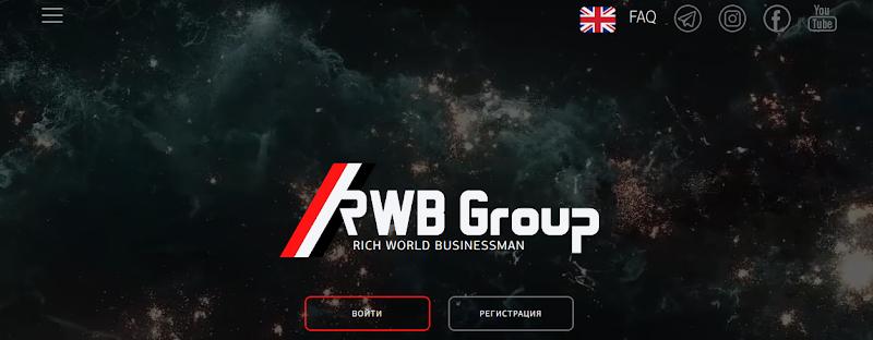 Мошеннический сайт rwb-gr.com – Отзывы, развод. Компания RWB Group мошенники