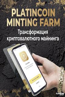что_такое_минтинг_криптовалюты_приложение_на_телефоне
