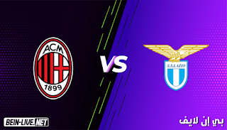 مشاهدة مباراة ميلان ولاتسيو بث مباشر اليوم بتاريخ 12-09-2021 في الدوري الإيطالي