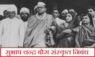 Subhash Chandra Bose Sanskrit Essay