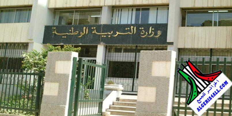 وزارة التربية الوطنية الجزائر