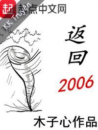 Trở Lại 2006