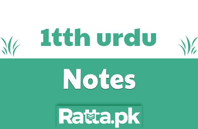 1st Year Urdu Notes Pdf Download