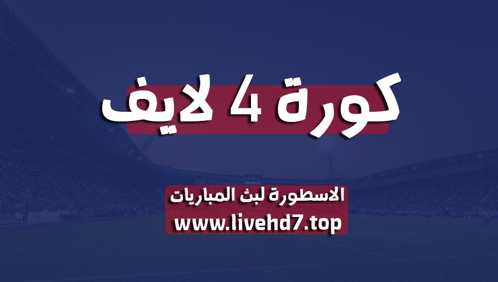 كورة 4 لايف kooora4live | بث مباشر مباريات اليوم | كوره فور لايف