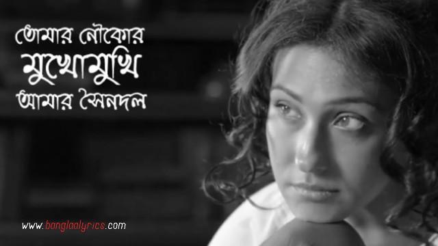 Former Lover Whatsapp Status In Bengali