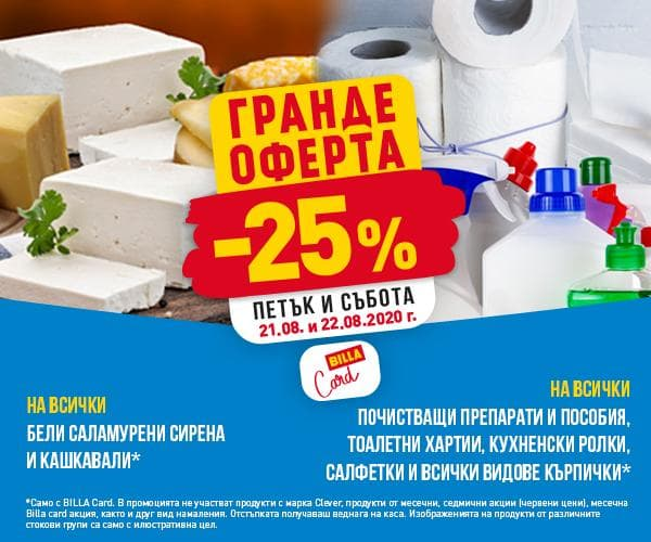 Гранде оферти ПЕТЪК и СЪБОТА  от 21-22.08 billa