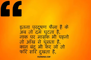 वायु प्रदूषण पर कविता। Poem On Air Pollution In Hindi