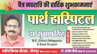 पूर्वांचल के प्रसिद्ध आर्थोपेडिक सर्जन डॉ. सुभाष सिंह की तरफ से नवरात्रि की हार्दिक शुभकामनाएं | #NayaSaberaNetwork