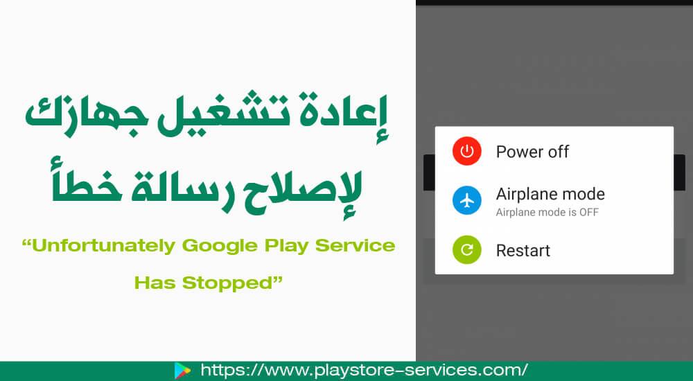 """إعادة تشغيل جهازك لإصلاح رسالة خطأ : """"Unfortunately Google Play Service Has Stopped"""""""