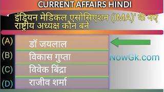 इंडियन मेडिकल एसोसिएशन (IMA)' के नए राष्ट्रीय अध्यक्ष कौन बने