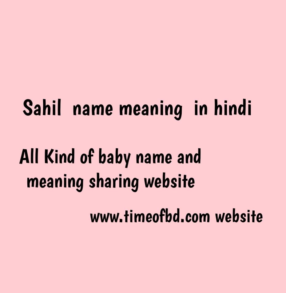 sahil name meaning in hindi, sahil  ka meaning, sahil meaning in hindi dictionary,  meaning of  sahil in hindi