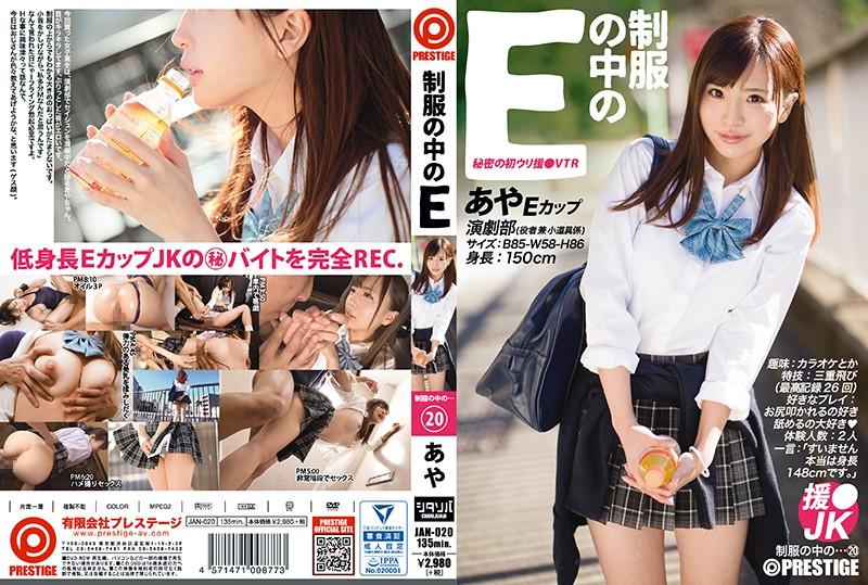 E Aya In The Uniform 20 [JAN-020 Sazanami Aya]