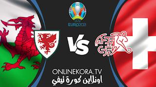 مشاهدة مباراة ويلز وسويسرا القادمة بث مباشر اليوم 12-06-2021 بطولة أمم أوروبا