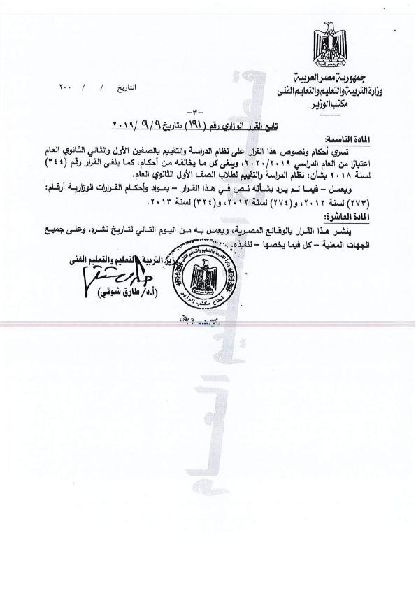 """تعرف على.. نظام التشعيب الجديد للثانوية العامة """"مستند"""" Ministerial_Decree_No._191_of_2019_003"""