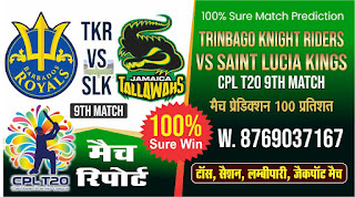 CPL 2021 TKR vs SLK CPL T20 9th Match 100% Sure Match Prediction Today Tips