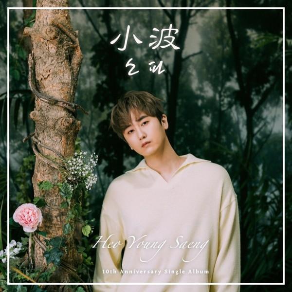 Heo Young Saeng – 소파 (小波) – Single