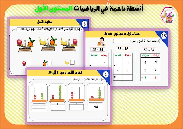 تمارين شاملة لجميع دروس المستوى الأول في الرياضيات