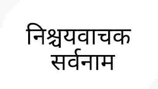 निश्चयवाचक सर्वनाम | उदाहरण सहित nishchay vachak sarvnam kise kahate hain