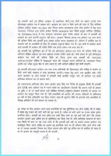 govt-jobs-uttarakhand-subordinate-service-selection-commission-uksssc-recruitment-indiajoblive.com-_page-0011