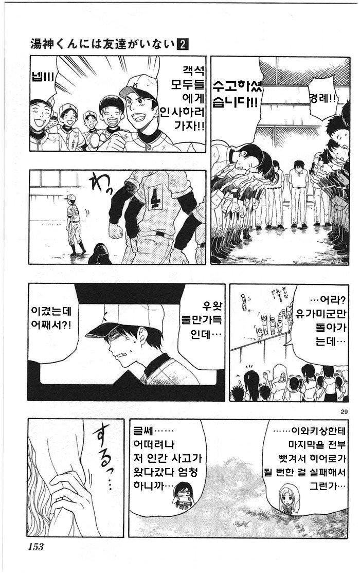 유가미 군에게는 친구가 없다 10화의 28번째 이미지, 표시되지않는다면 오류제보부탁드려요!