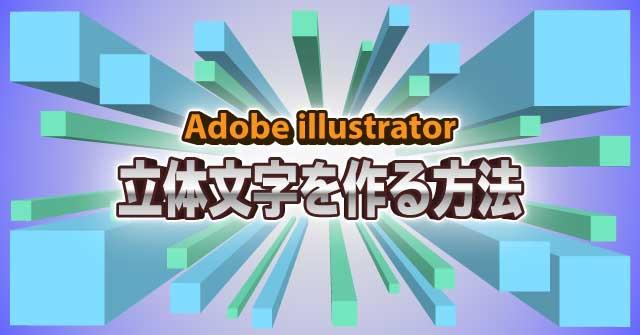 イラレで3D! 立体文字を作る方法 illustrator CC 使い方