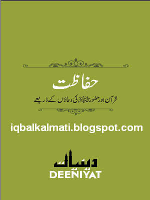 Islamic Dua Prayer For Protection (Hifazath) in Urdu