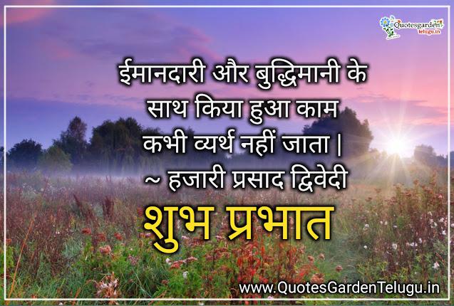 Good-morning-inspirational-quotes-in-Hindi-suprabhat-shayari-images