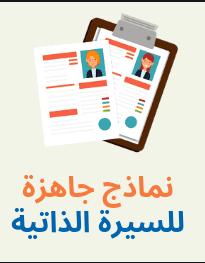 خدمة إنشاء سير ذاتية باللغتين العربية والإنجليزية