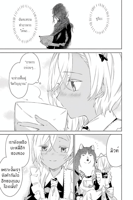 อ่านการ์ตูน Tabi to Gohan to Shuumatsu Sekai ตอนที่ 6 หน้าที่ 17