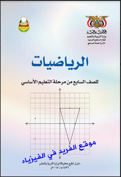 تحميل كتاب الرياضيات للصف السابع الأساسي Pdf اليمن