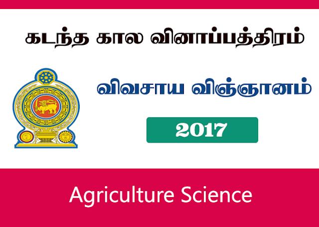 2017 August- Advanced Level Examination - Agriculture Science - Tamil Medium