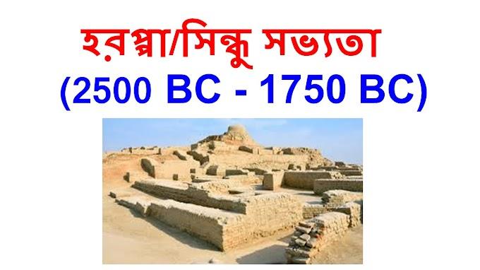 হরপ্পা/সিন্ধু সভ্যতা (2500 BC - 1750 BC)