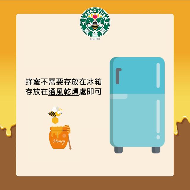 蜂蜜要放冰箱保存嗎@愛蜂園,台灣養蜂場,健康伴手禮,天然蜂蜜,蜂花粉,蜂蜜醋,蜂蜜蛋糕,蜂王乳,蜂王漿,台灣養蜂協會會員,客製化禮盒,台灣蜂蜜,純蜂蜜,蜂蜜檸檬,產品經SGS檢驗