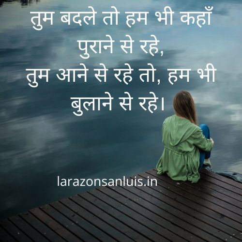 Sad Shayari with Images Download