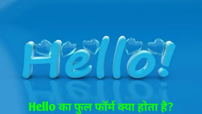 Full Form Of Hello Word In English & Hindi | Hello Meaning In Hindi