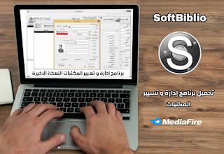 برنامج SoftBiblio سوفت بيبليو ادارة وتسيير المكتبات المدرسية