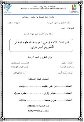 مذكرة ماستر: إجراءات التحقيق في الجريمة المعلوماتية في التشريع الجزائري PDF