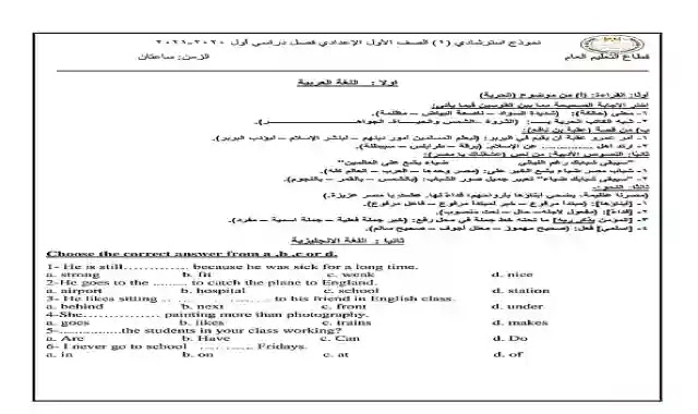 النماذج الرسمية الاسترشادية للامتحانات متعدد التخصصات للصف الاول الاعدادى بنظام الامتحان الموحد كل المواد 2021
