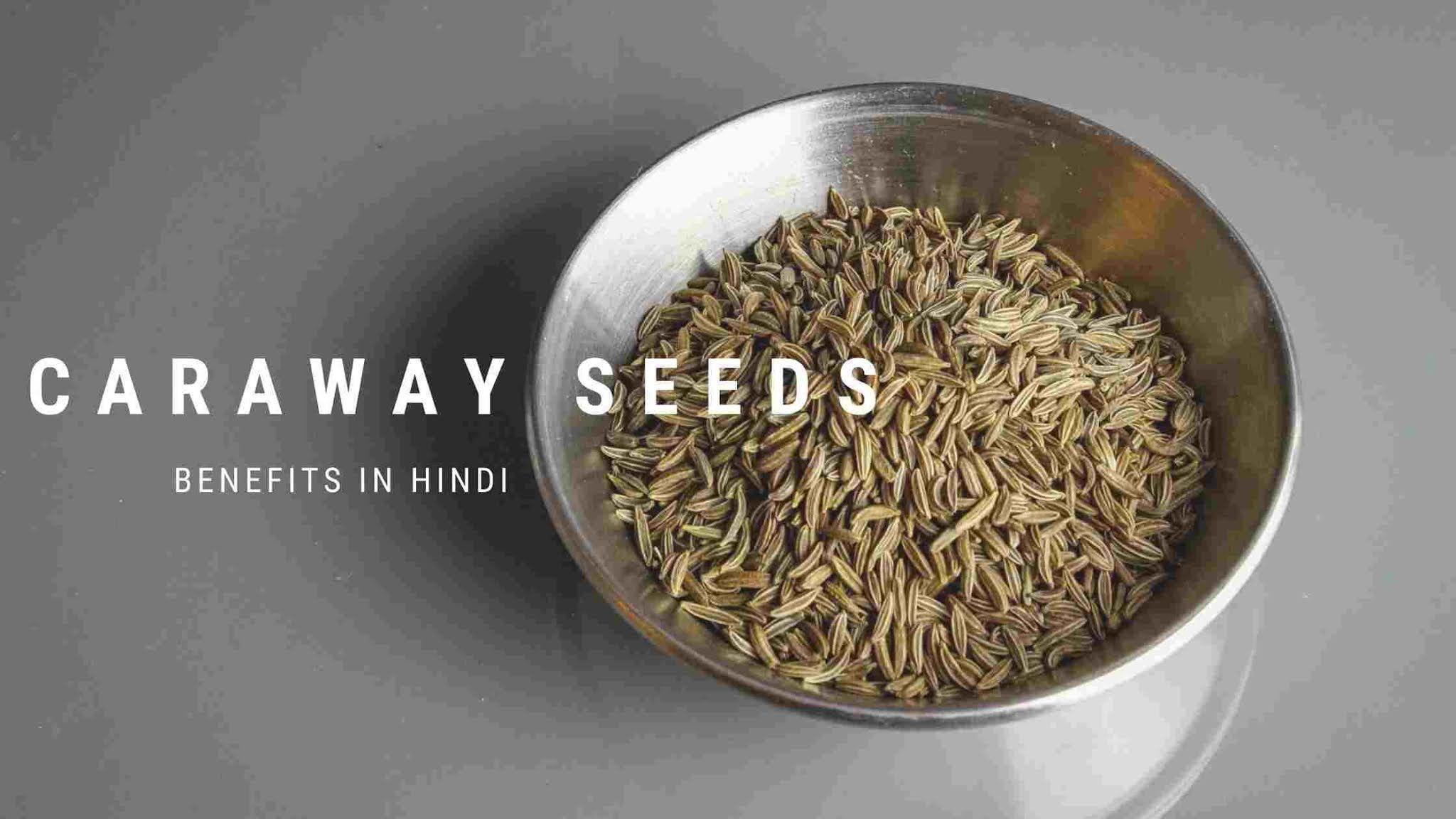 caraway-seeds-in-hindi