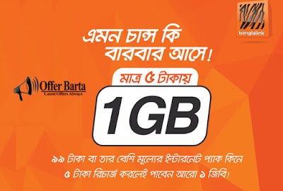 Banglalink 1GB 5TK New Offer 2018! Data Add on Campaign - posted by www.offerbarta.com