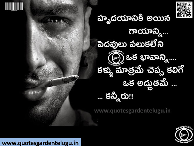 Best telugu heart touching love quotes with hd images sms for whatsapp tumblr facebook and googl plus