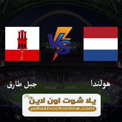 مباراة هولندا وجبل طارق اليوم