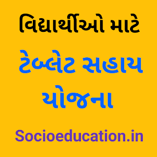 [APPLY ONLINE] Digital Gujarat Tablet Scheme 2021 Online Registration NAMO Tablet Yojana