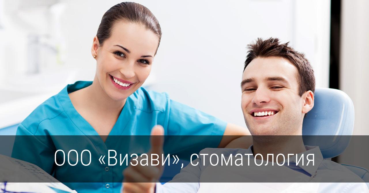 ООО «Визави», стоматология, г. Копейск