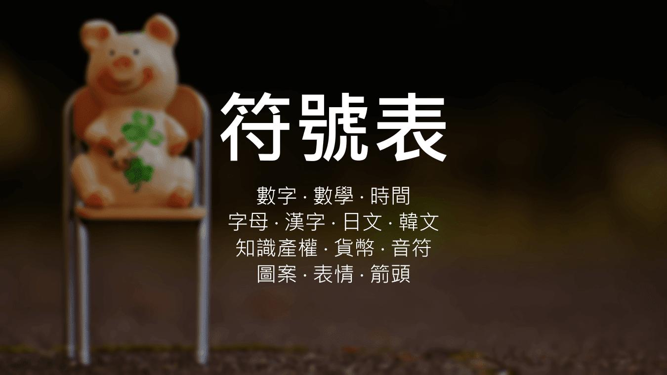 符號表(圓圈文、表情 Emoji、箭頭、特殊符號等)
