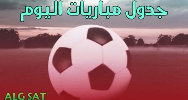 """مباريات اليوم الأحد 05 ديسمبر 2019 والقنوات الناقلة  """"حصريا"""""""