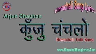 Kunju Chanchalo Song Lyrics In Hindi Singer Arjun Chauhan