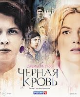 Черная Кровь сериал 2017