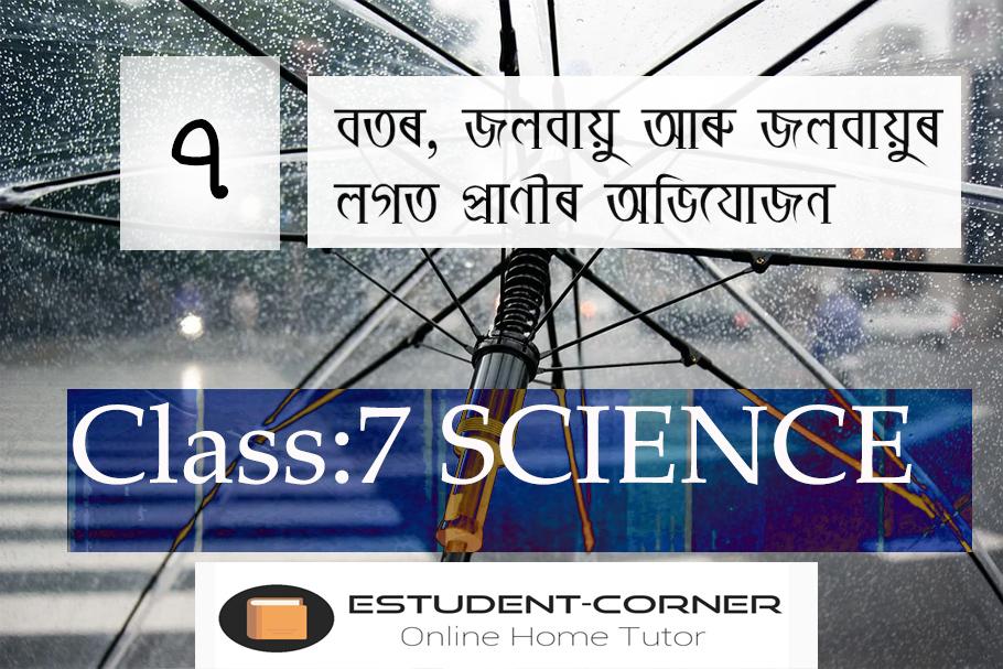 বতৰ, জলবায়ু আৰু জলবায়ুৰ লগত প্ৰাণীৰ অভিযোজন || Class 7 || SCIENCE || Lesson 7 || SCERT || Assam